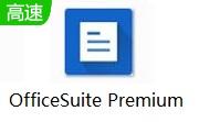 OfficeSuite Premium段首LOGO