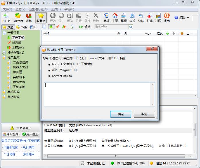 比特彗星 v1.78中文版