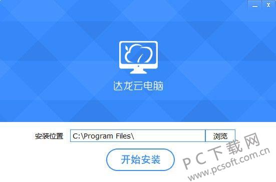 达龙云电脑pc客户端-2.jpg