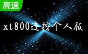 xt800(协通远程控制软件)段首LOGO