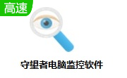 守望者电脑监控软件段首LOGO