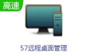 57远程桌面管理