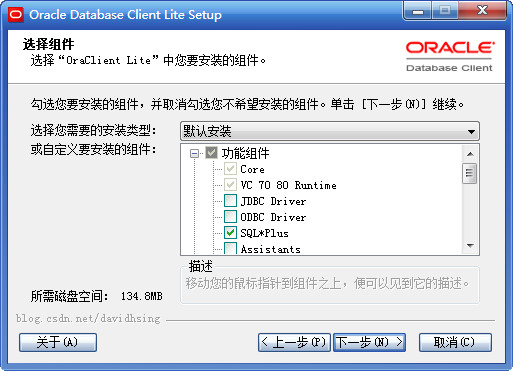 Oracle Database Instant Client截图0