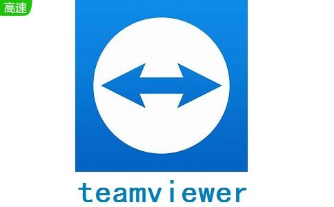 teamviewer段首LOGO