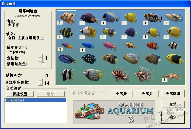 熱帶魚屏保
