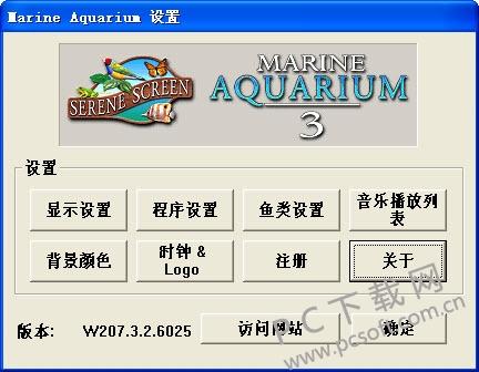 热带鱼屏保