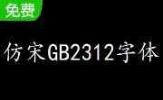 仿宋GB2312字體