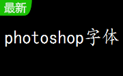 photoshop字体官方下载