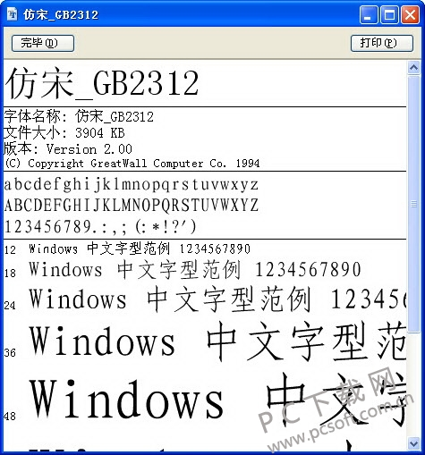 仿宋GB2312字体截图0