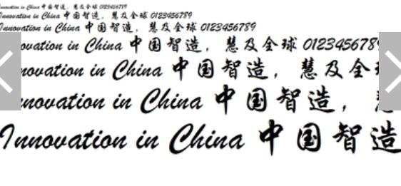 华文行楷字体截图0