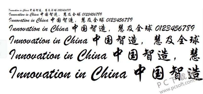 華文行楷字體