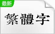 康熙字典体段首LOGO