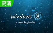 微软官网windows8系统森林主题包