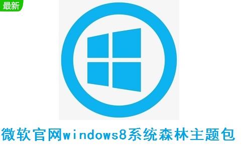 微软官网windows8系统森林主题包段首LOGO
