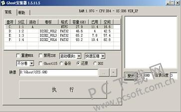 ghost安装器(win7硬盘安装工具)截图0