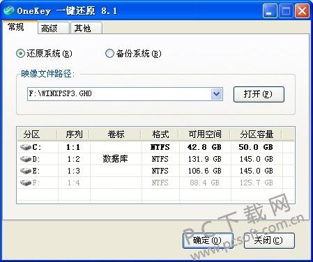 onekey一键还原-2.jpg