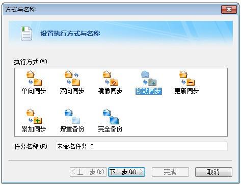 Filegee文件同步备份系统截图0