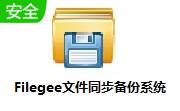 Filegee文件同步备份系统段首LOGO