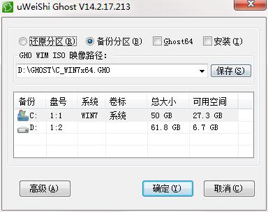 oneKey Ghost截图0