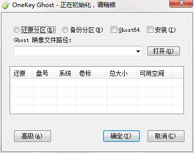 OneKey ghost一键还原截图0