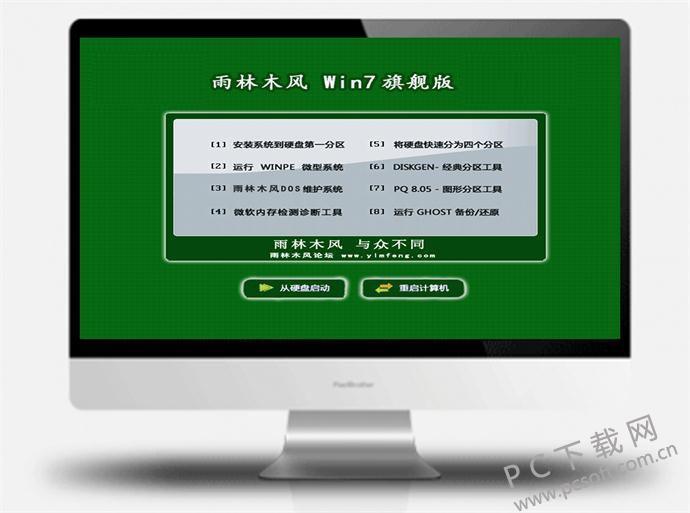 雨林木风win764位旗舰版系统-7.jpg