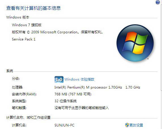 Windows 7 Service Pack 1截图0
