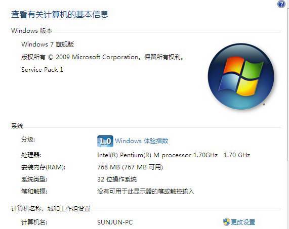 Windows 7 Service Pack 1截图0