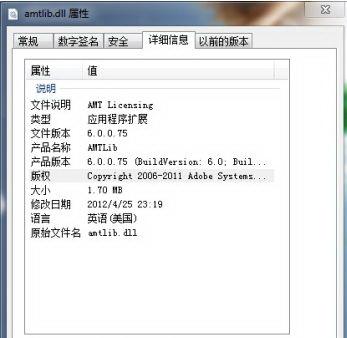 amtlib.dll文件截图0