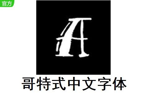 哥特式中文字体段首LOGO