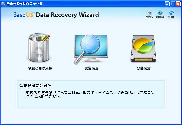 easeus data recovery wizard pro(易我数据恢复)