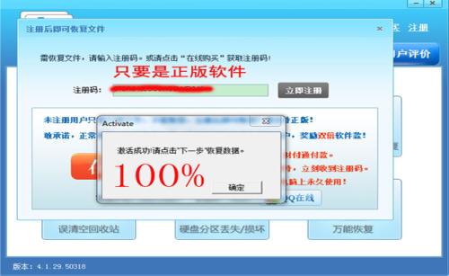 顶尖数据恢复软件免_顶尖数据恢复软件注册破解版_顶尖数据恢复软件2014免费下载-PC ...