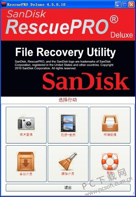 RescuePRO(U盘闪存卡数据恢复软件)