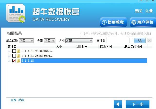 超牛數據恢復軟件