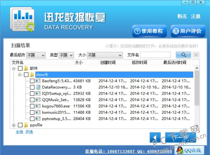 极速迅龙数据恢复软件