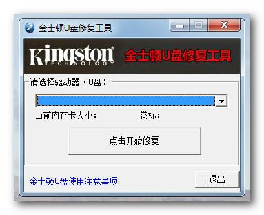 金士顿U盘数据修复工具截图0