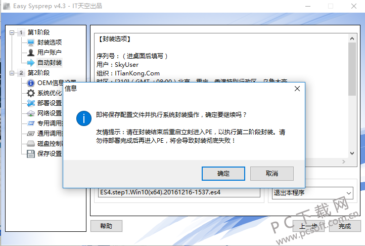 easy sysprep(系統封裝工具)