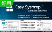 easy sysprep(系统封装工具)