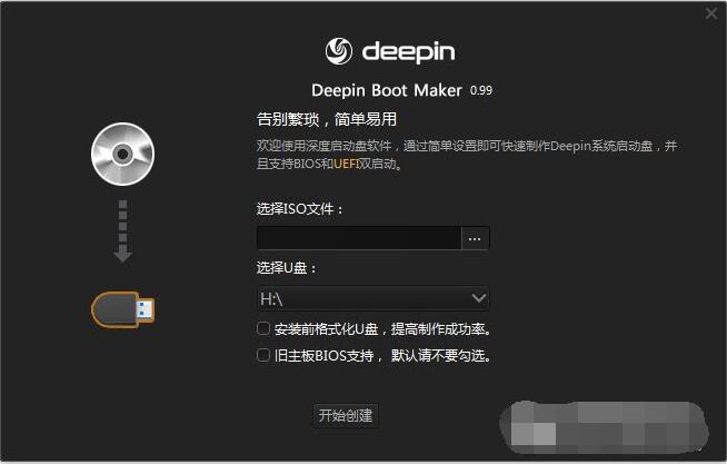 深度啟動盤制作工具