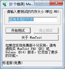 內存檢測工具(memtest)