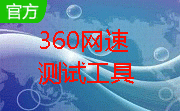360網速測試工具