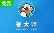 鲁大师2019段首LOGO