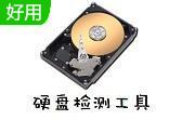 硬盘检测工具(hdtune)