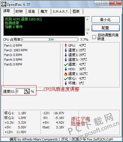 用SpeedFan来控制CPU风扇转速