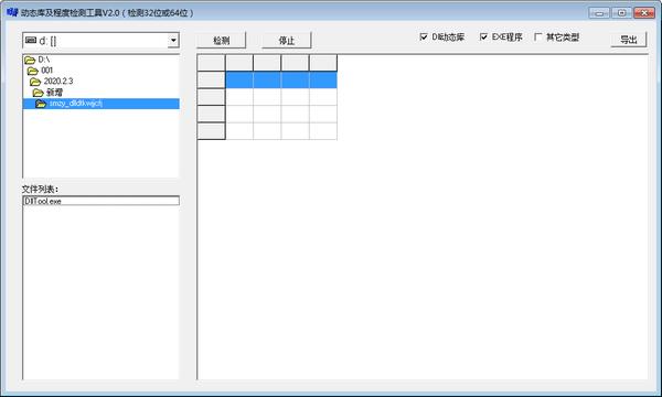 动态库及程度检测工具(DllTool)