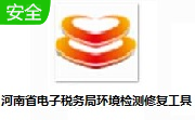 河南省电子税务局环境检测修复工具段首LOGO