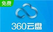 360云盤
