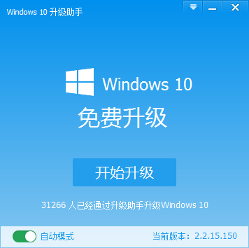 windows10易升