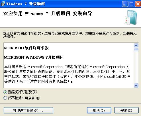 Windows7 升级顾问