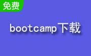 bootcamp驅動