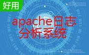 日志分析軟件(apache)